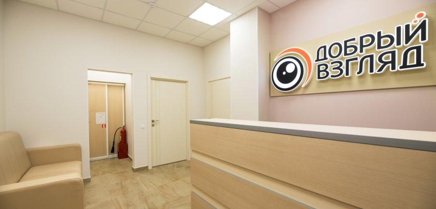 Наш офтальмологический центр «Добрый взгляд» уютный, светлый и современный!